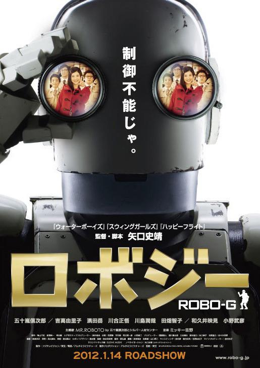 <로보-G>(ROBO-G) 모든 것이 로봇! 너 때문이야.