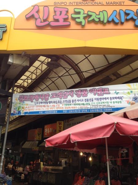 인천의 신포 시장의 유명한 닭강정