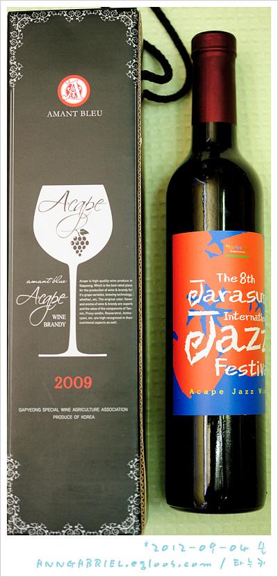 [자라섬] 8회 재즈 페스티벌 스위트 와인