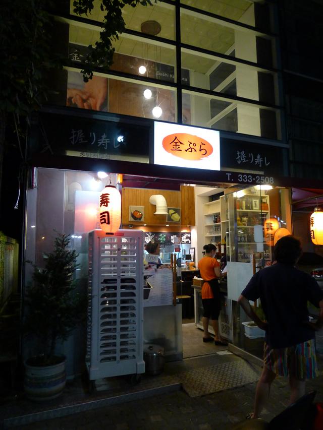 가격대성능비 괜찮은 초밥집 '연남동 김뿌라'