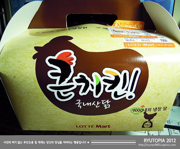 2012-387. 큰치킨 (롯데마트)