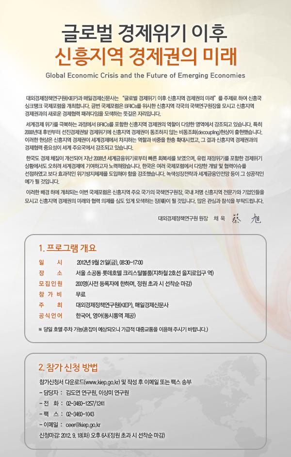 [대외경제정책연구원] 신흥국 싱크탱크 국제포럼