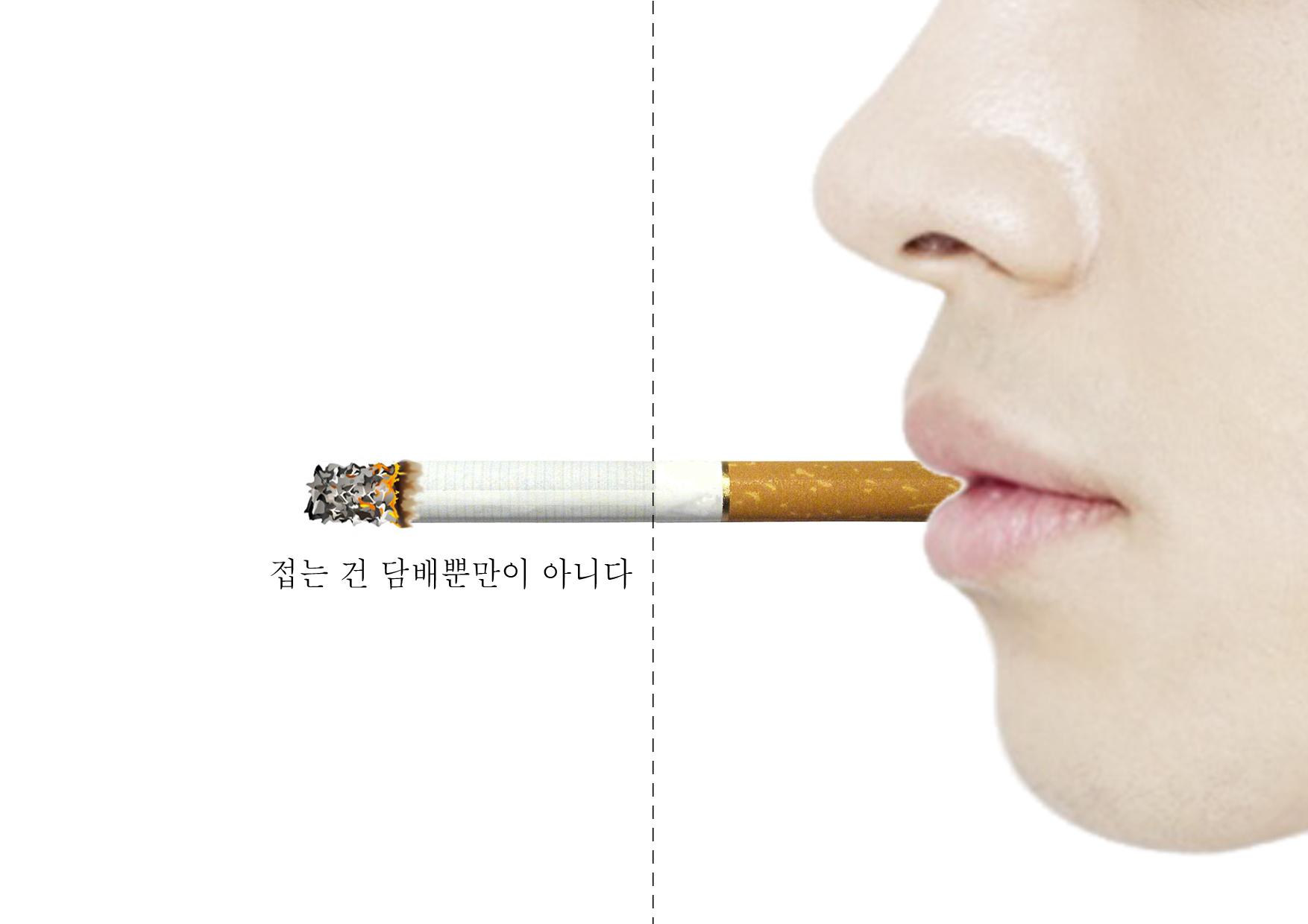 [광고] 금연