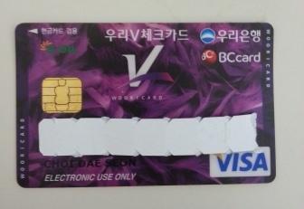 좌충우돌 모바일 지갑 사용기 - 현금카드