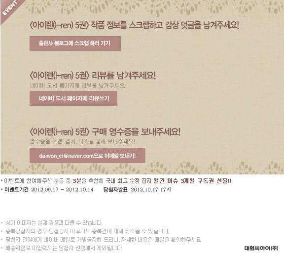 아이렌 5권 리뷰 이벤트중!!-월간 이슈 3개월 구독권!