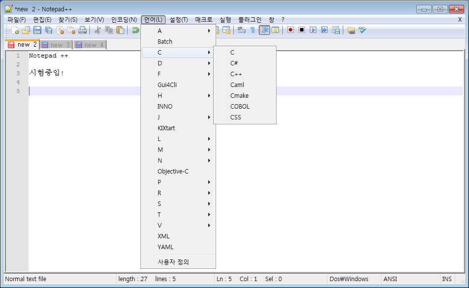 노트패드++ - 개발자를 위한 메모장