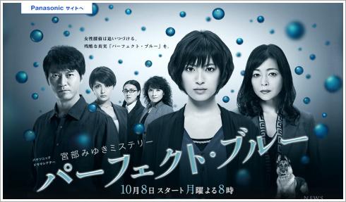 2012년 4분기 일본 드라마 목록