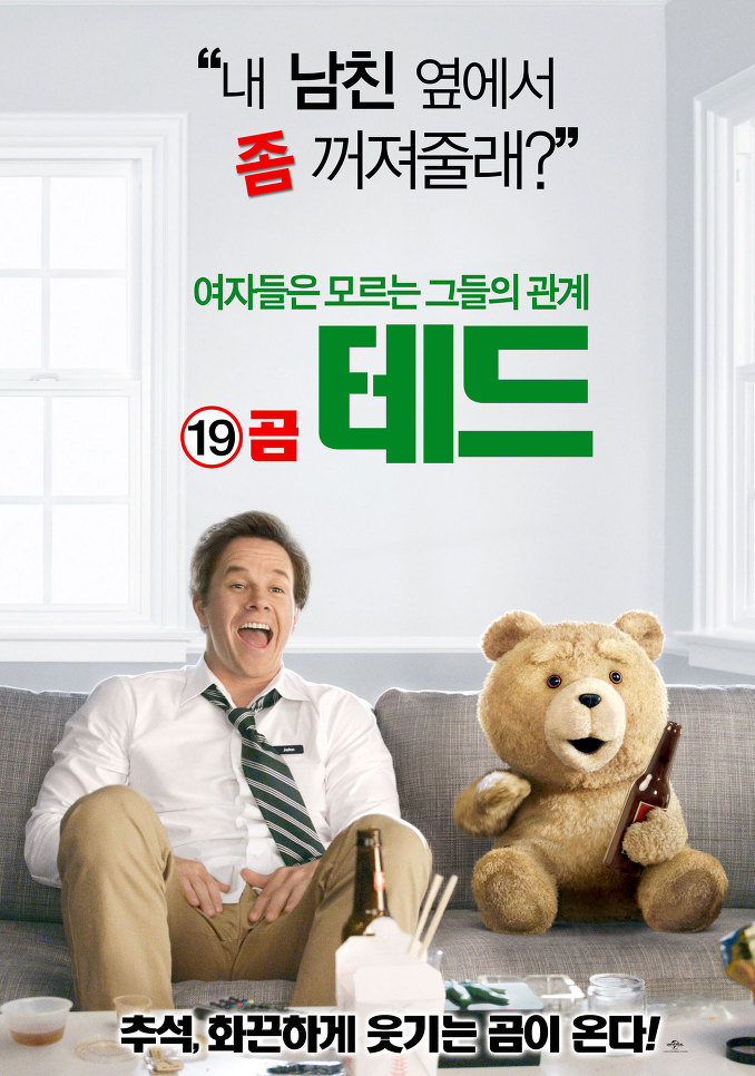 <19곰 테드> 노라 존스도 테드랑? ㅋㅋ