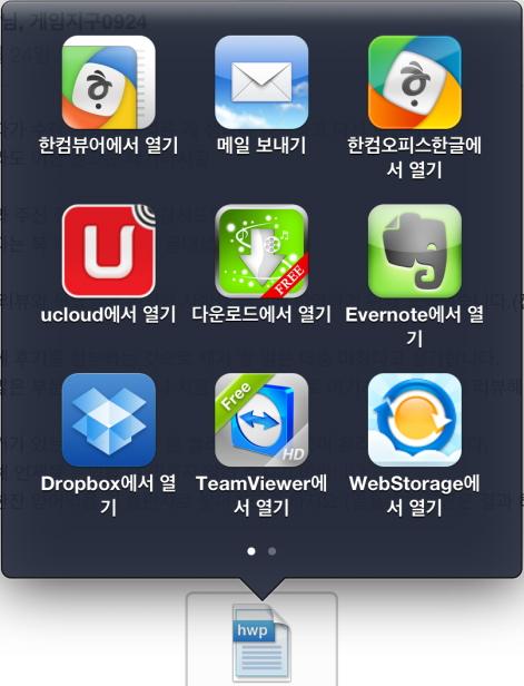 iOS6 업데이트 후 변화