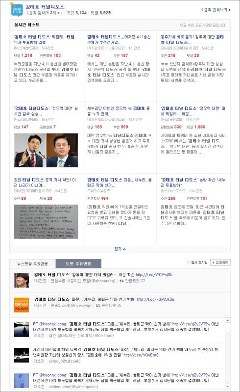 이슈검색서비스 - 김태호 터널디도스 - 소셜픽 검색어..
