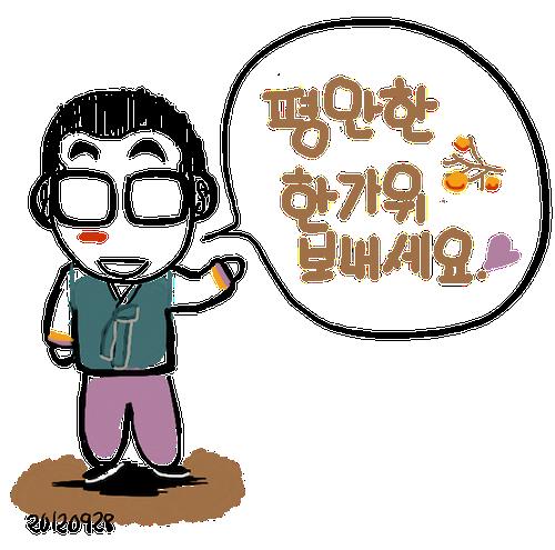 명절 연휴 즐겁게 보내세요. :-)