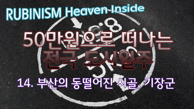 2012.09.30 - 2012 전국일주 : 14. 부산의 동떨어진 시골..
