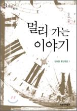 """김보영 작가의 중단편선, """"멀리 가는 이야기""""와 """"진화.."""
