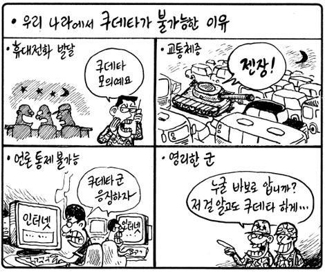 [당 역사연구소의 잡담] 12.12 쿠데타 기념 특별..
