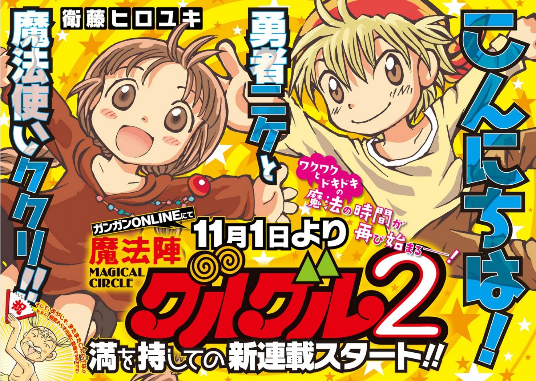 11월 1일부터 '마법진 구루구루2' 만화 연재 개시!