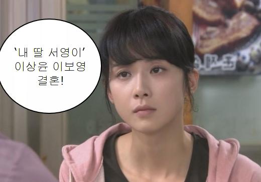 주말드라마 '내 딸 서영이' 앞으로 전개는 결혼 후 ..