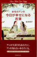 아즈마 이츠코(東逸子) 빨강머리 앤 일러스트