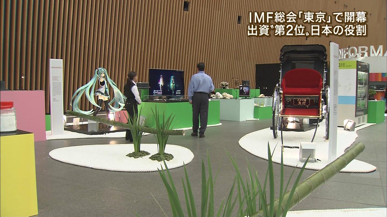 '하츠네 미쿠' 실제 크기 피규어가 IMF 총회 회장에..