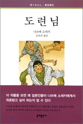 나쓰메 소세키 - 도련님