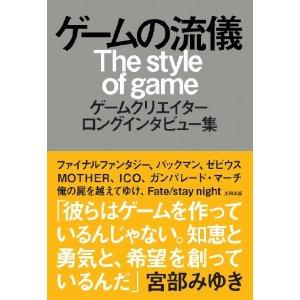 [서적소개] 게임의 스타일 - The style of game ..