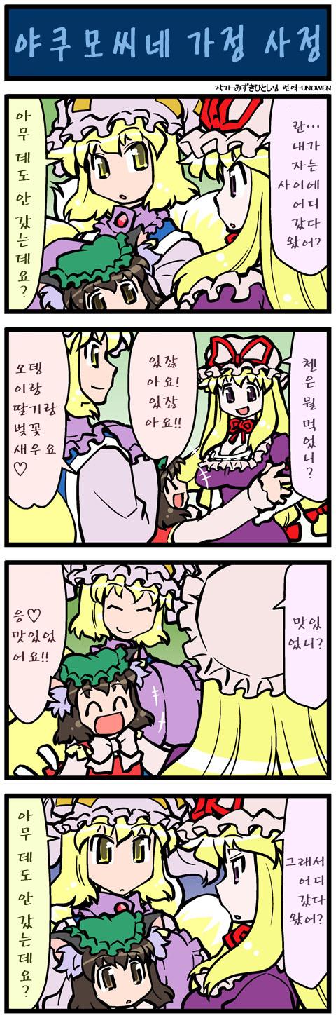 (東方)がんばれ小傘さん489(힘내라 코가사 489)-..