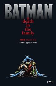 배트맨: 패밀리의 죽음