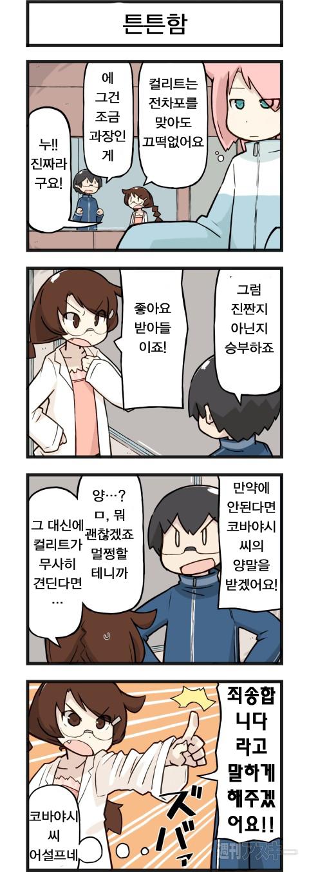 코믹『그와 컬리트』제 24화 튼튼함