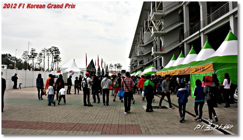 2012 F1 코리아 그랑프리 관람기