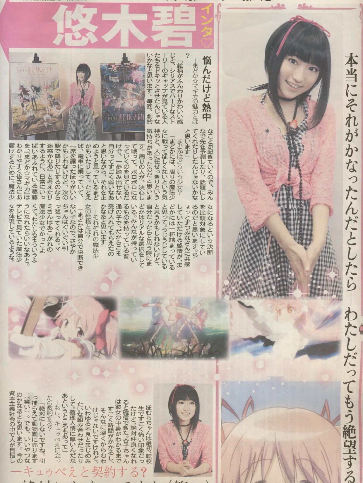 성우 유우키 아오이의 사진이 정말 귀엽습니다.