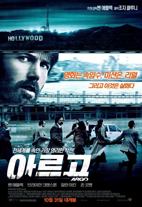아르고 / Argo (2012년)