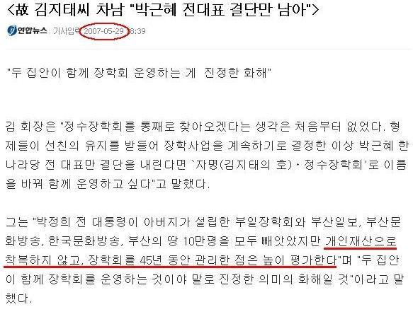 사실 김지태 유족이 원하는것은 정수장학회의 이사..
