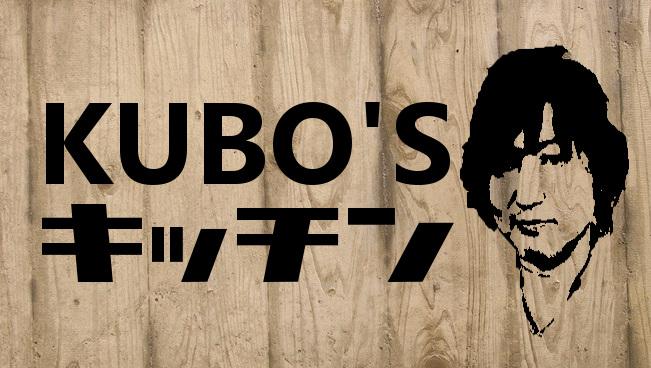 [2ch][개그] 쿠보 타이토의 KUBO'S 키친에 있..
