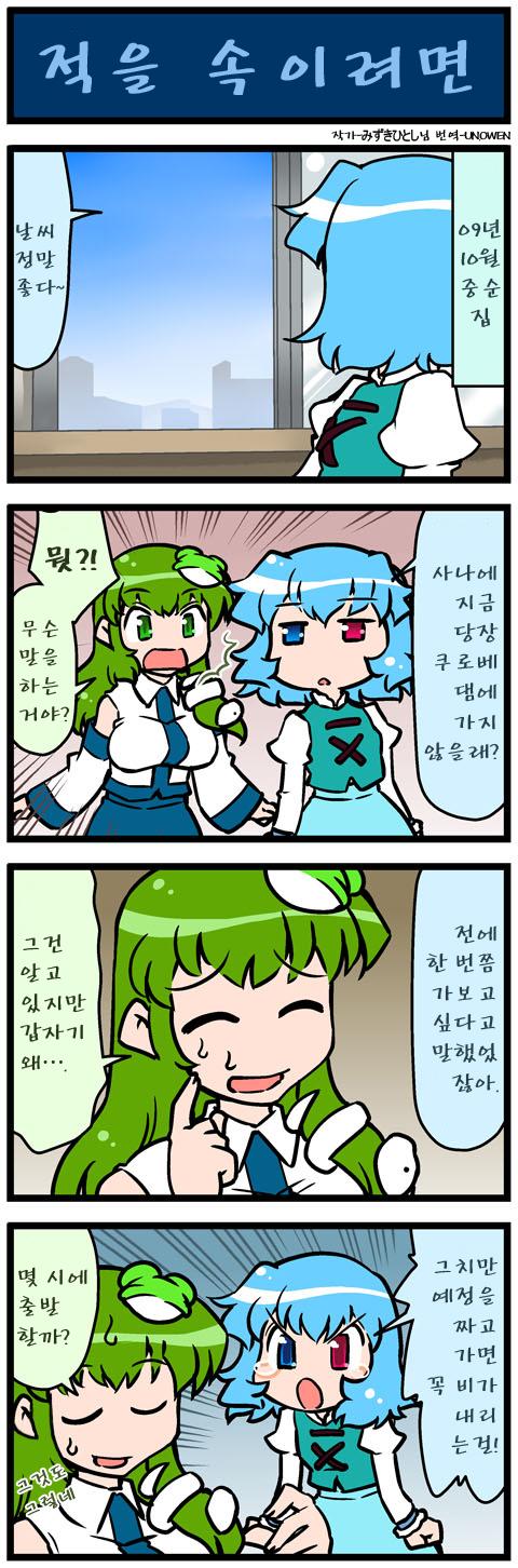 (東方)がんばれ小傘さん679(힘내라 코가사 679)-..