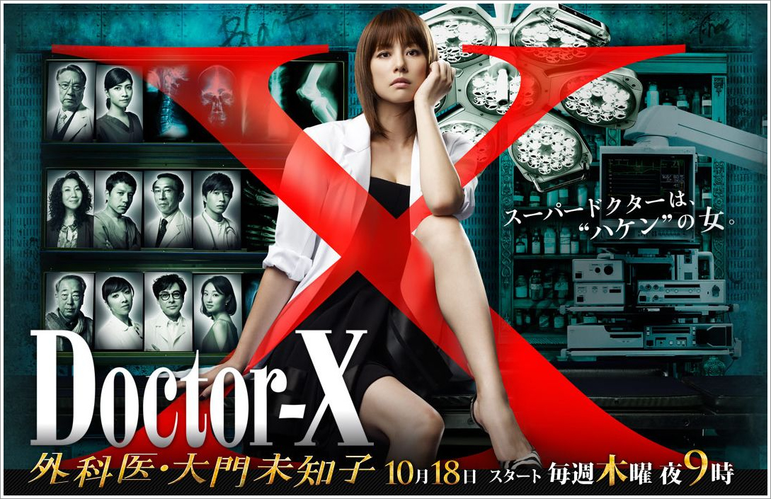 [가을 연속 드라마]요네쿠라 'Doctor-X'가 대 ..