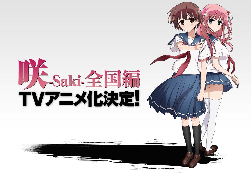 사키-Saki- 전국편 TV애니메이션화!