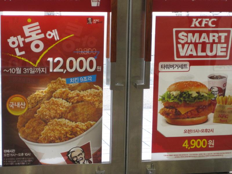 KFC에서 행사를 하네요.