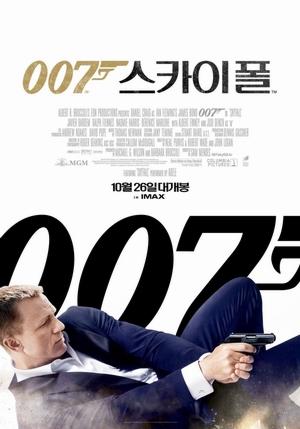국내 박스오피스 '007 스카이폴' 광해를 끌어내리다