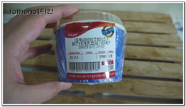 대게살비빔초밥[이마트]