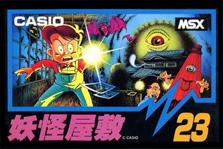 [MSX] 요괴의 집 (妖怪屋敷, 1986, CASIO) #..