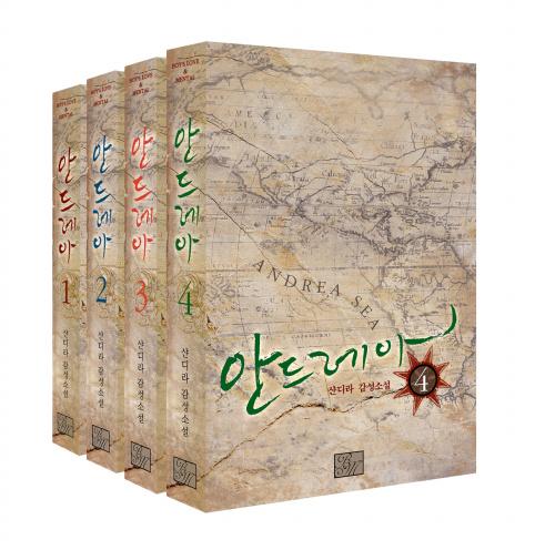 《안드레아》샨디라 作 책 소개:)
