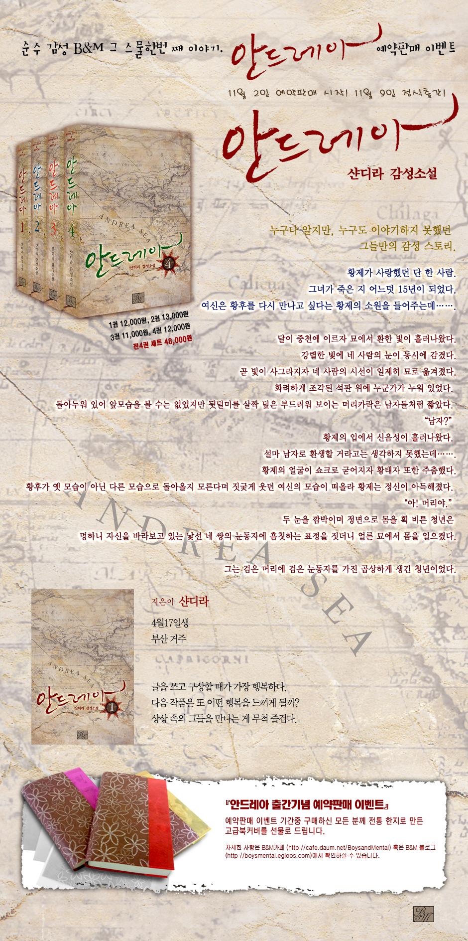 《안드레아》샨디라 作 -예약판매 시작!