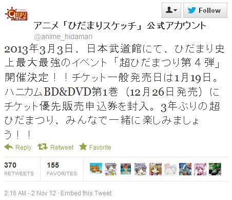 '초히다마츠리' 제 4탄, 내년 3월 3일에 일본 부도..