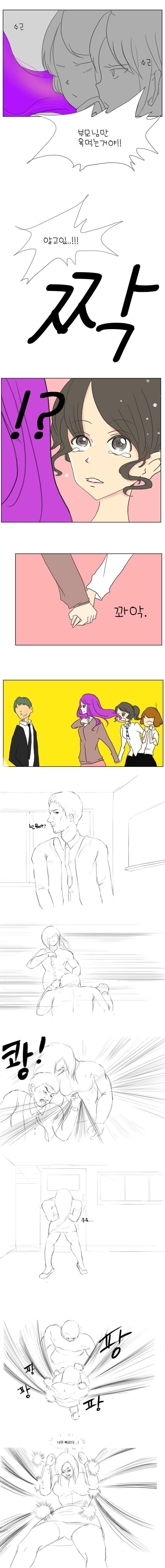 모두가 기분이 좋아지는 교권침해(?)만화