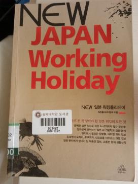 *일본 교환학생이 읽으면 좋은 책!