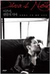 한국의 대중음악책 9