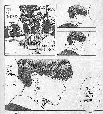 """[슬램덩크 번역] 김수겸의 대사 """"보고싶지 않아..."""""""