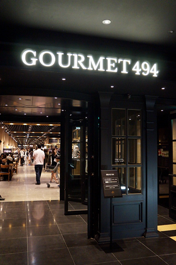 [갤러리아] Gourmet494 : 드디어 가본 고메이494.