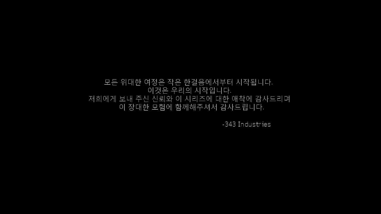 [누설주의]헤일로4 에필로그 추가 영상