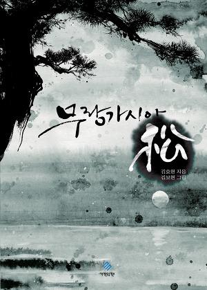 [신간] 무랑가시아 송(기적의 책)