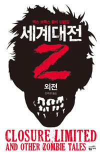 [좀비문학] 세계대전 Z 외전